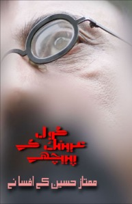 Cover of GOOL AINAK KA PECHAY (Behind the Round Glasses)